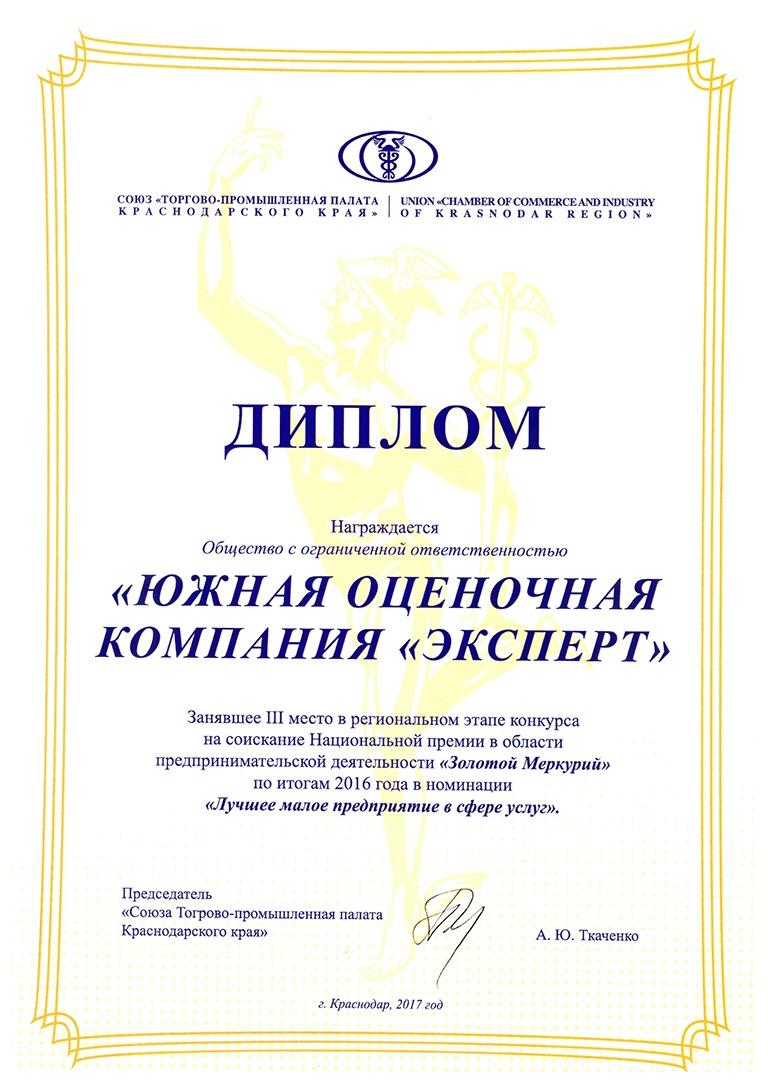 """Диплом """"Южная оценочная компания """"Эксперт"""""""