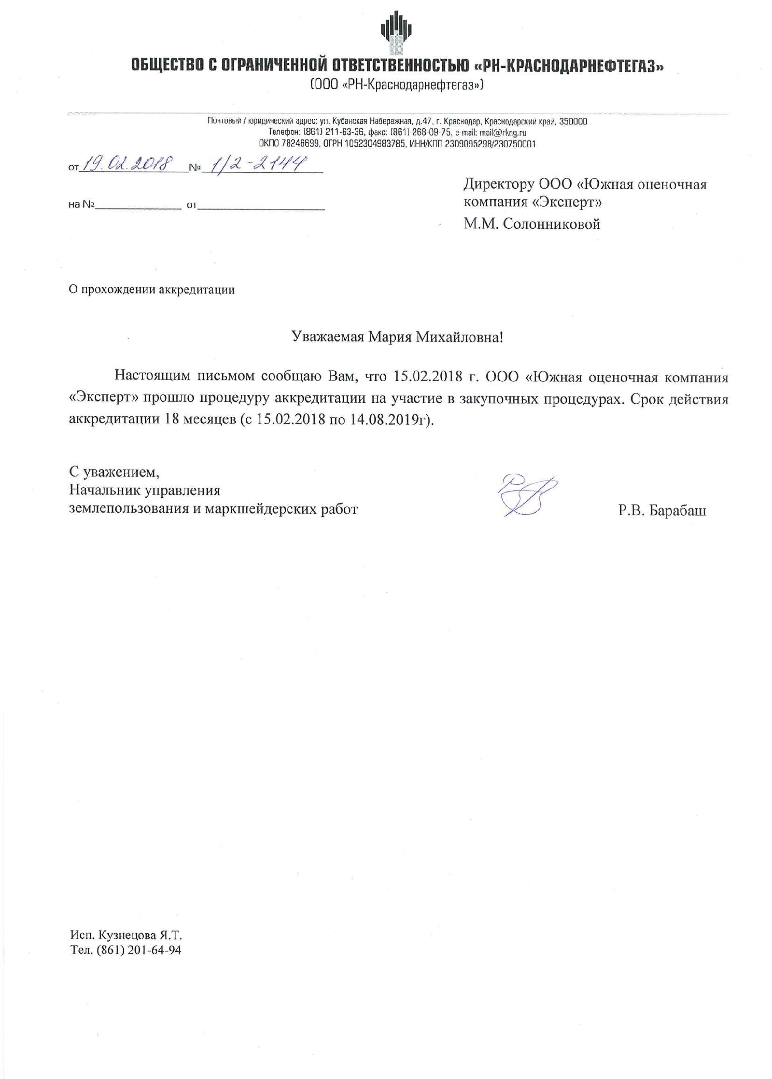 """Свидетельство об аккредитации ООО """"РН-Краснодарнефтегаз"""""""