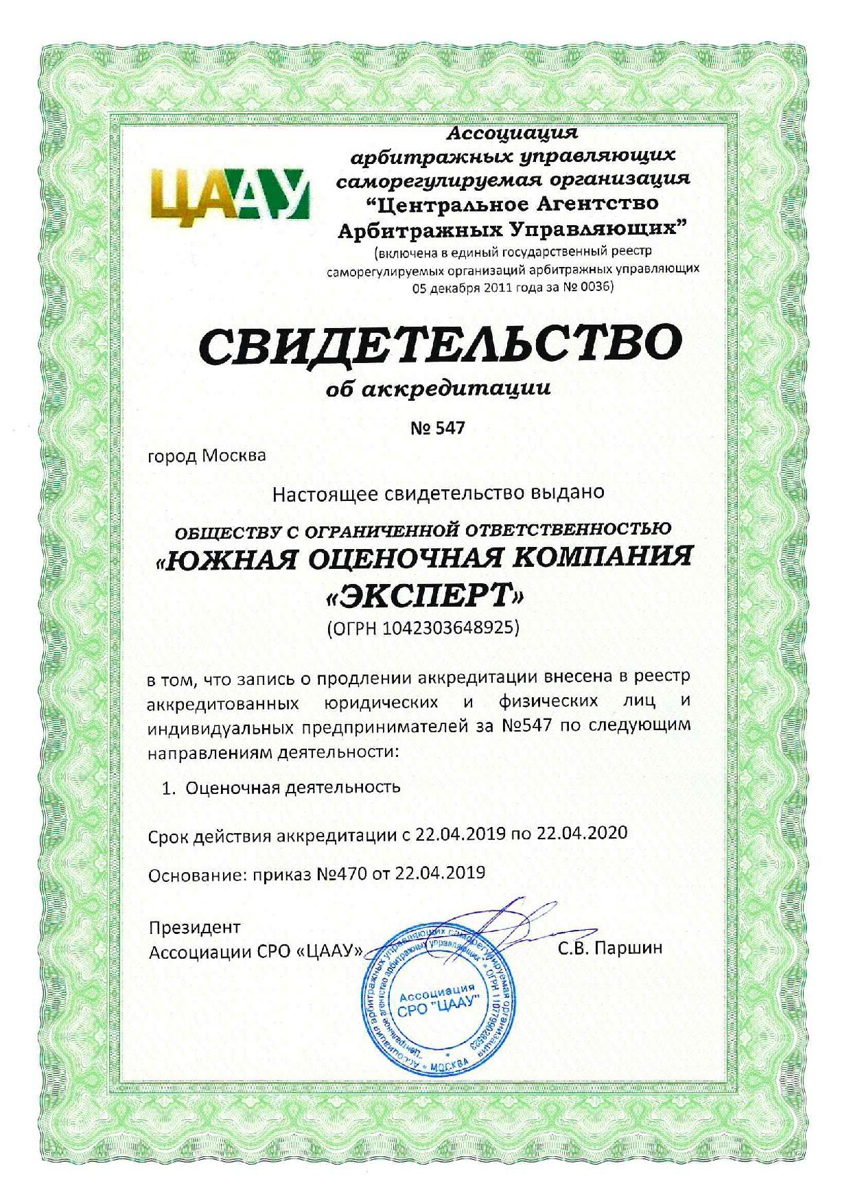 Свидетельство об аккредитации № 547