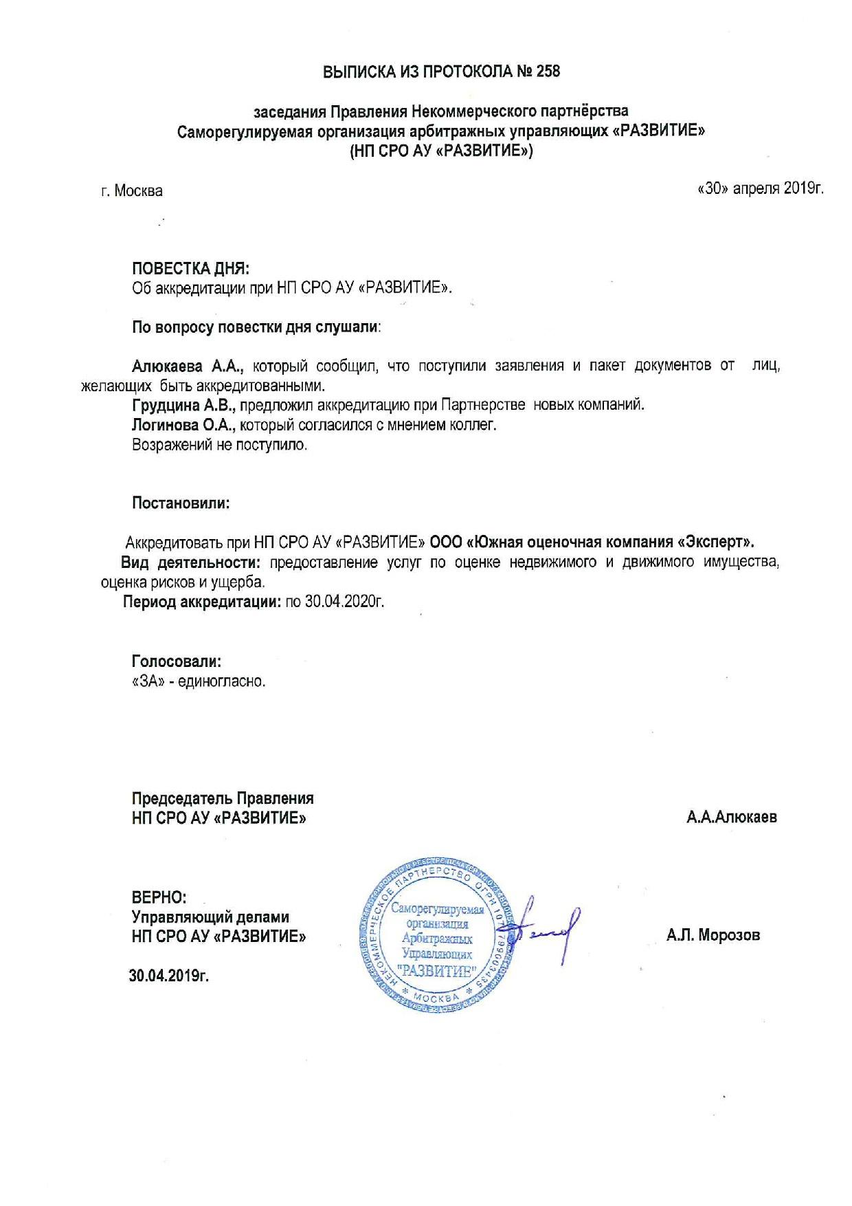 """Аккредитация при НП СРО АУ """"РАЗВИТИЕ"""""""