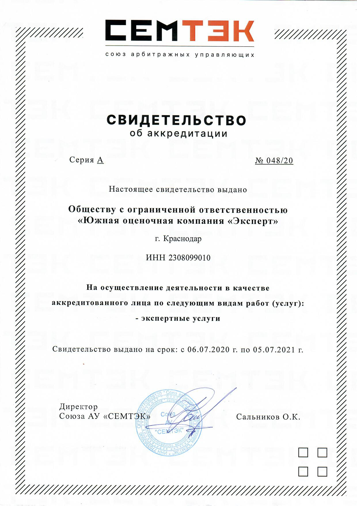 """Свидетельство об аккредитации Союза АУ """"СЕМТЭК"""""""