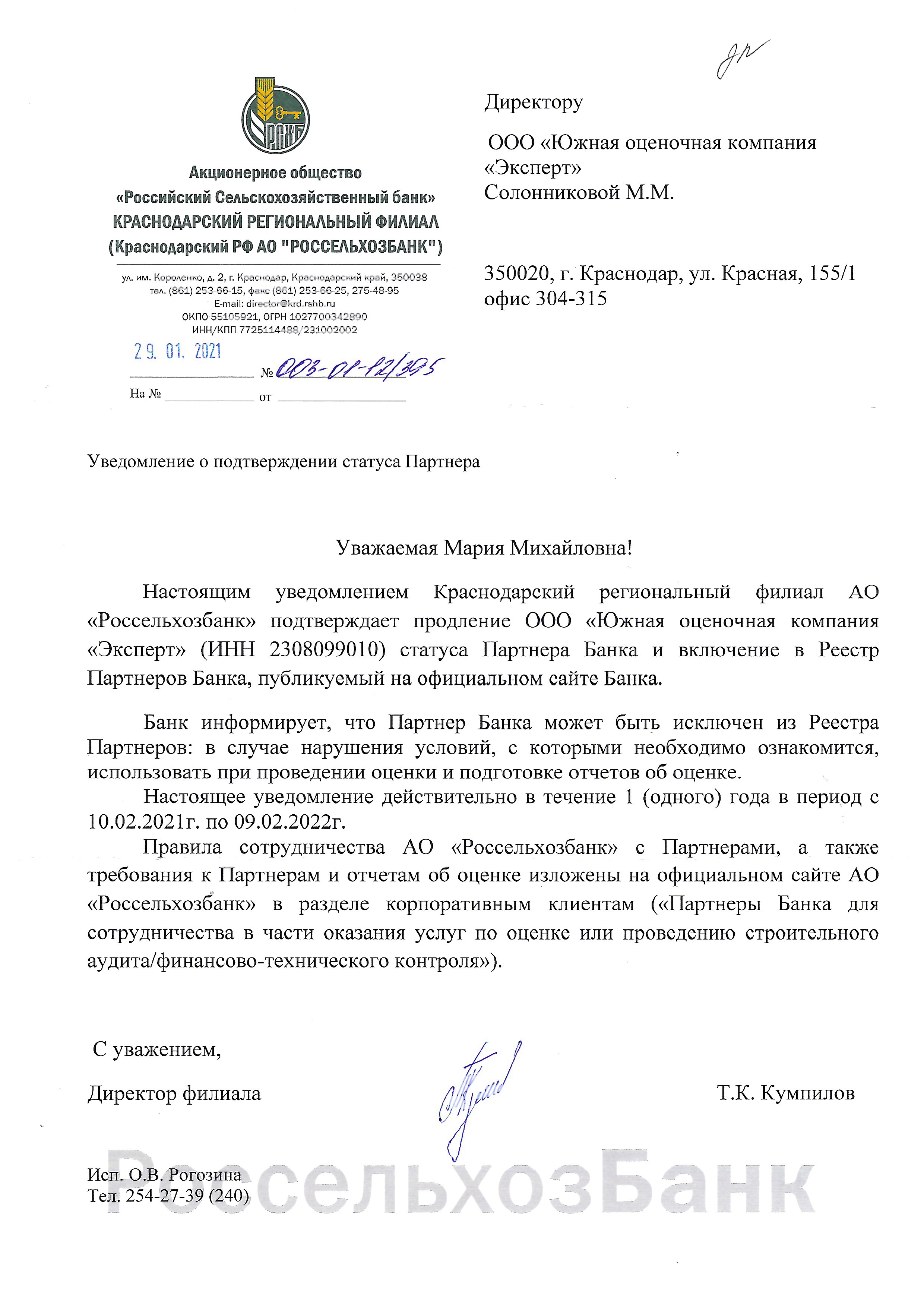 Свидетельство об аккредитации АО РоссельхозБанк
