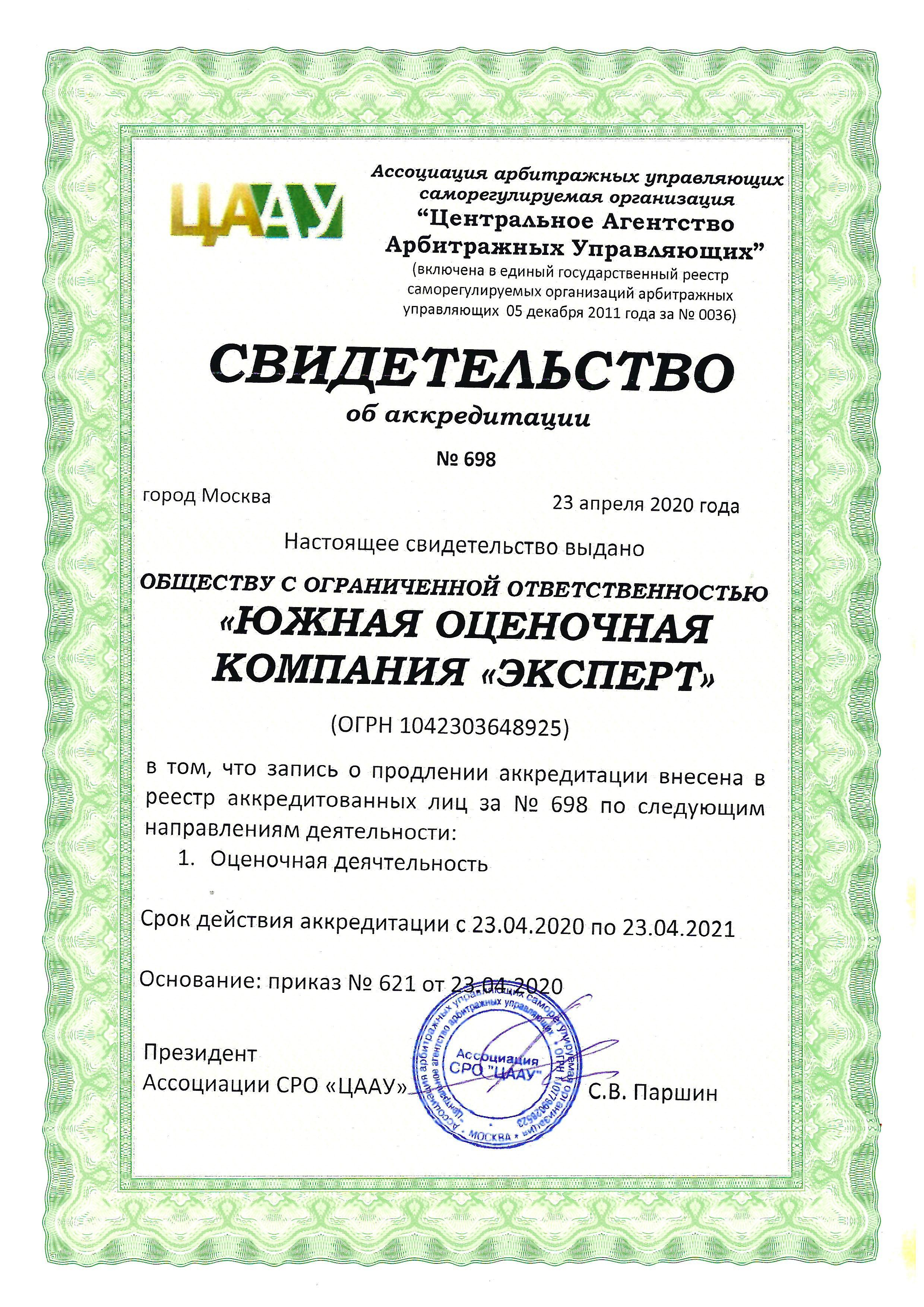 Аккредитация Центральное Агенство Арбитражных Управляющих